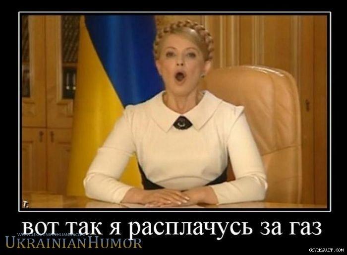 http://photo-demotivator.narod.ru/olderfiles/1/1318436211_ut_pay_gaz.jpg
